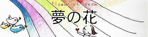 夢の花〜北海道の天然石とクリスタルヒーリング